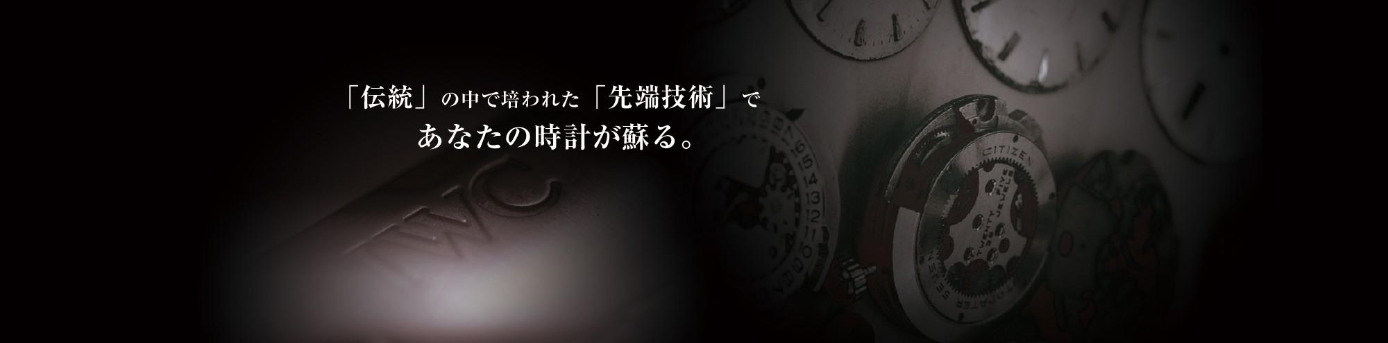 「伝統」の中で培われた「先端技術」であなたの時計が蘇る